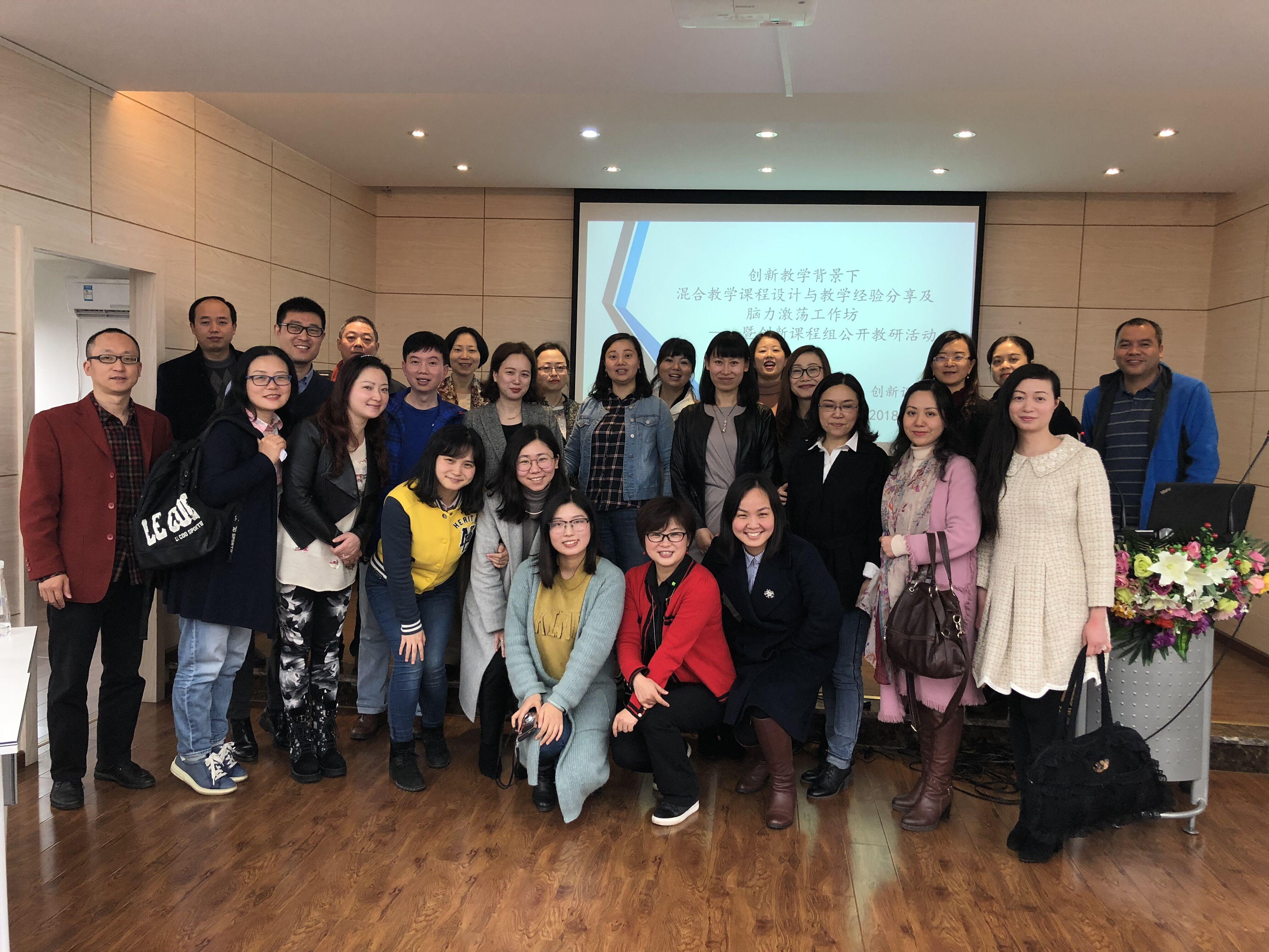大学外语创新课程组混合式教学经验分享与脑力激荡工作坊图片